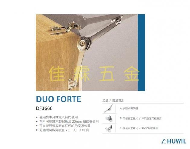 DUO FORTE DF3666加長型隨意停 1