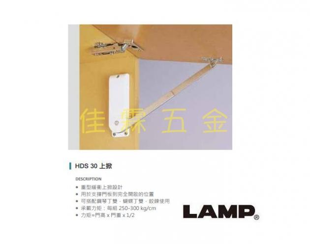 HDS30上掀 1
