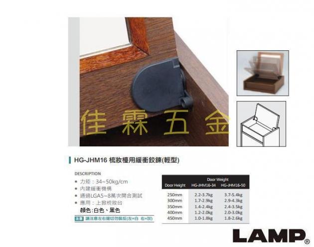 HG-JHM16梳妝檯用緩衝鉸鏈(輕型) 1