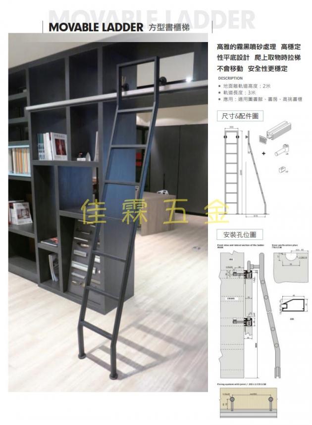 方型書櫃梯 1