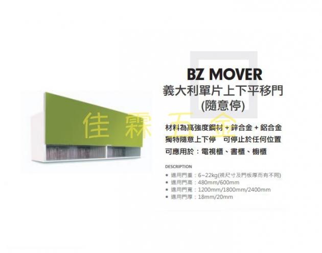 義大利單片上下平移門BZ MOVER 1