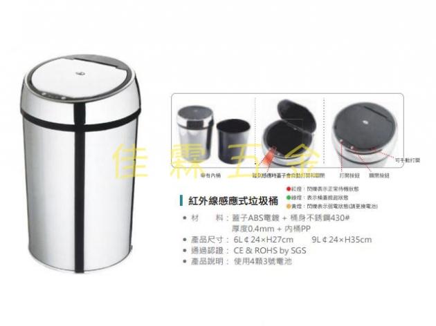 紅外線感應式垃圾桶 1