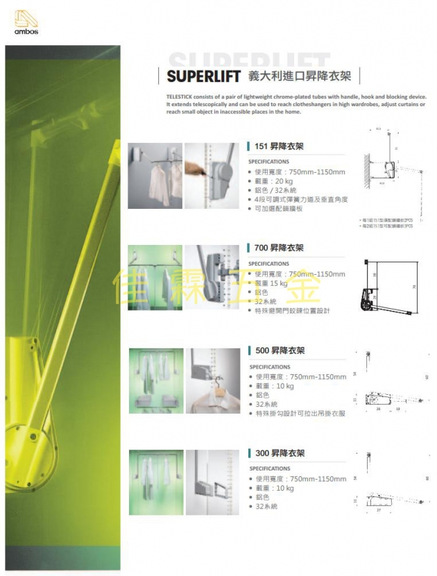 義大利進口昇降衣架SUPERLIFT 1
