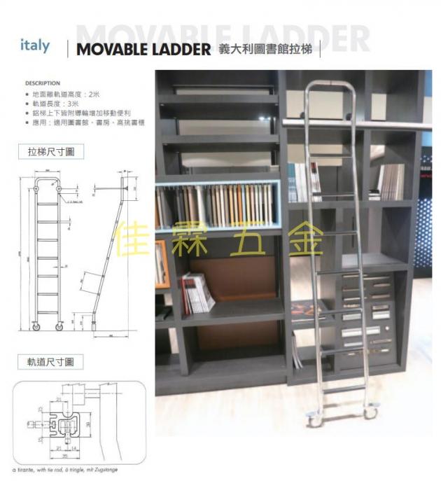 義大利圖書館拉梯MOVABLE LADDER 1