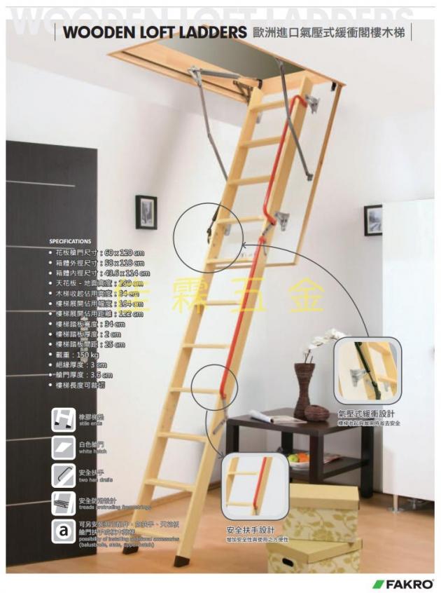 歐洲進口氣壓式緩衝閣樓木梯 1
