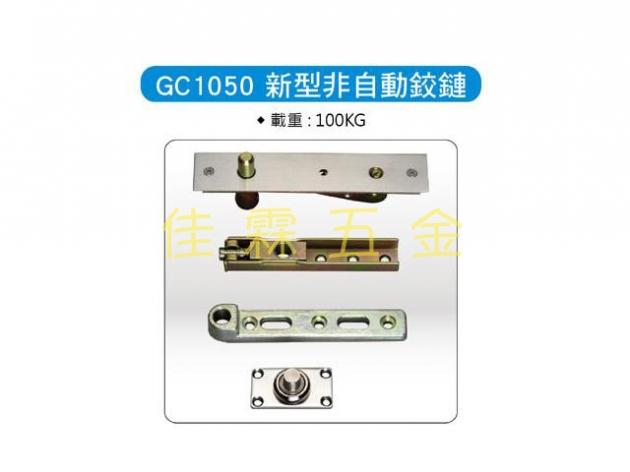 GC1050新型非自動鉸鏈 1