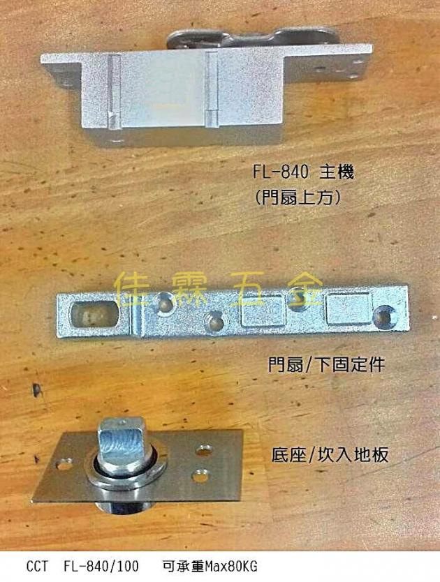 FL840隱藏式自動鉸鏈 2