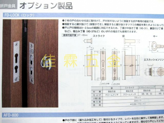 ATOM-79137FD-LOCK暗鉤鎖 1