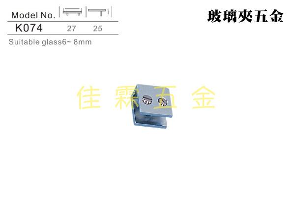 K074玻璃夾 1