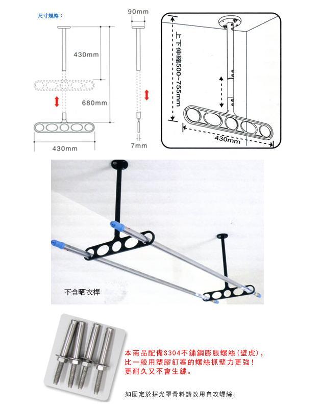 HD-430吸頂式鋁合金曬衣架加長型 1
