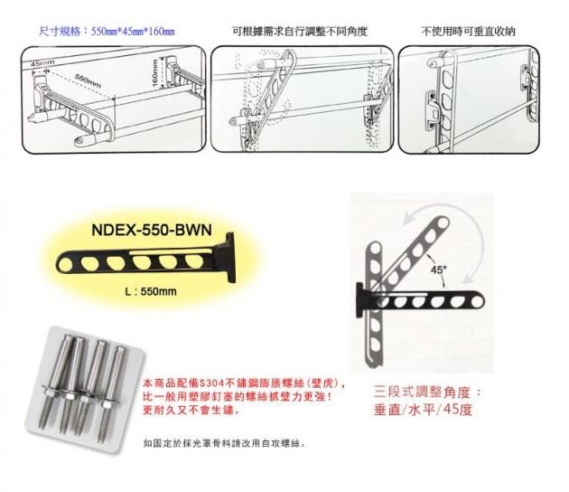 NDEX-550三段式可收摺晒衣架 1